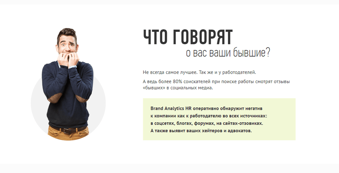 Brand Analytics BA Express